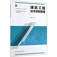建筑工程技术资料管理