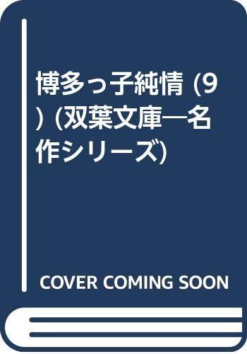 博多っ子純情 (9) (双葉文庫―名作シリーズ)