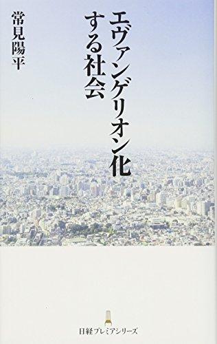 エヴァンゲリオン化する社会 日経プレミアシリーズ