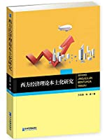Study on localization of western economic theory(Chinese Edition)