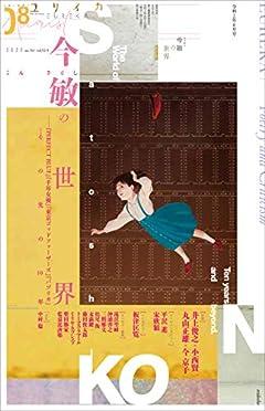 ユリイカ 2020年8月号 特集=今敏の世界 -『PERFECT BLUE』『千年女優』『東京ゴッドファーザーズ』『パプリカ』……その先の10年-