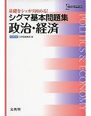 シグマ基本問題集政治・経済 (シグマベスト)
