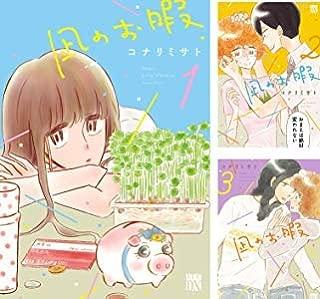凪のお暇 コミック 1-3巻 セット
