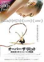 映画チラシ『オーバー・ザ・リミット新体操の女王マムーンの軌跡』5枚セット+おまけ最新映画チラシ3枚