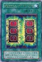 【遊戯王カード-プレミアムパック-】死のマジック・ボックス P4-05【ウルトラ】