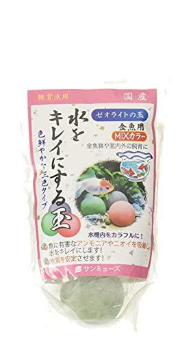 サンミューズ ゼオライトの玉 MIXカラー 金魚用 1個 (x 1)