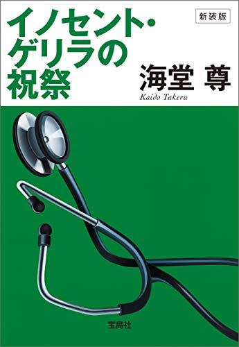 新装版 イノセント・ゲリラの祝祭【電子特典付き】 (宝島社文庫)