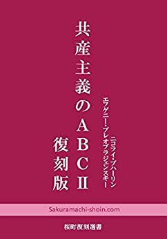 [ニコライ・ブハーリン, エフゲニー・プレオブラジェンスキー]の共産主義のABC Ⅱ 復刻版