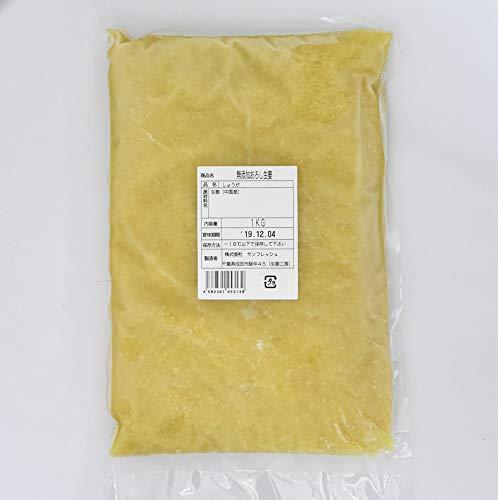 【冷凍】おろし生姜 1kg 中国産[おろししょうが おろし生姜]