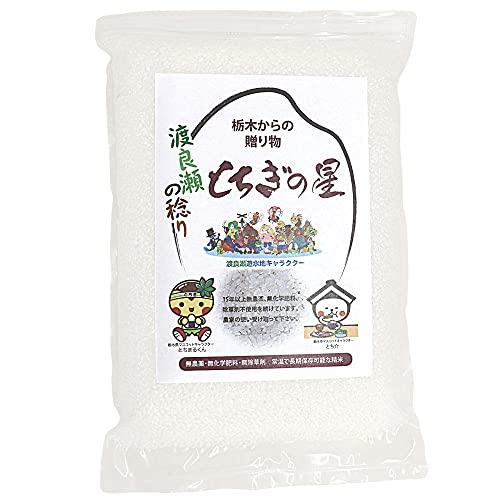 にほんあぐりたうん 特別栽培米 渡良瀬の稔り とちぎの星(精米2kg)15年以上農薬も化学肥料も除草剤も不使用にこだわる 池田農園 栃木県産