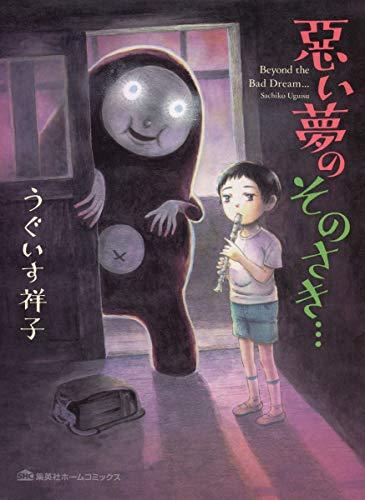 悪い夢のそのさき… (集英社ホームコミックス)