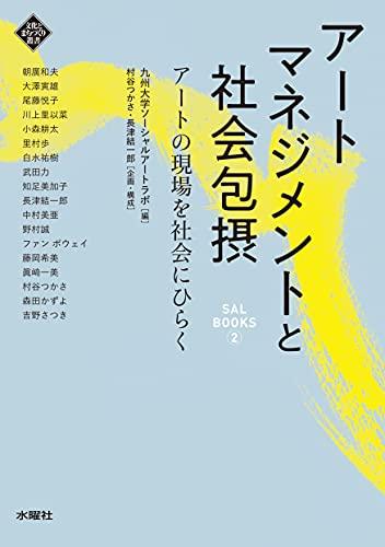 アートマネジメントと社会包摂 アートの現場を社会にひらく(SAL BOOKS 2) (文化とまちづくり叢書)