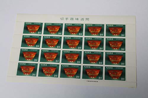 琉球切手 切手趣味週間 ついきんわん 1シート 1963年