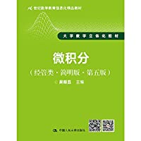 Calculus (administrative class concise version fifth edition) (21st century mathematics education information technology textbooks university mathematics stereoscopic textbook)(Chinese Edition)
