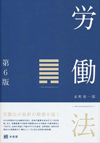 労働法 第6版