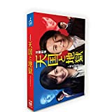 「天国と地獄 ~サイコな2人~」日本のドラマ (2021) 中国語はありません 綾瀬はるか一生高橋 7枚組DVDボックス image