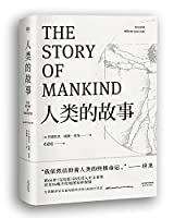 人类的故事(含完结篇全译本)