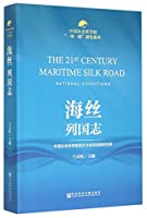 The 21st Century Maritime Silk Road National Conditions (Chinese Edition)