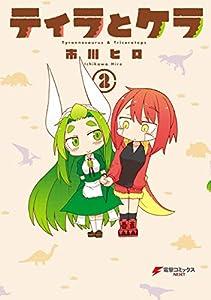 ティラとケラ (2) (電撃コミックスNEXT)