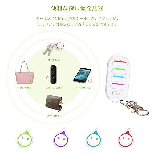 Eskyキーファインダー探し物発見器Keyfinder(4in1)忘れ物探知機落し物防止日本語取り扱い説明書付き音の出るキーホルダー使用便利操作簡単高齢者プレゼントに最適