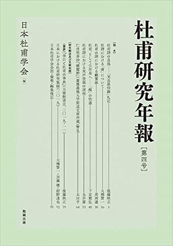 杜甫研究年報 第四号