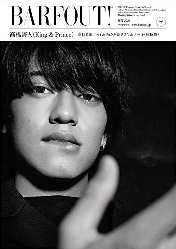 バァフアウト! 7月号 JULY 2020 Volume 298 髙橋海人(King & Prince) (Brown's books)