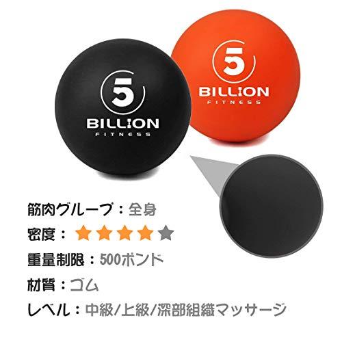 5BILLIONFITNESS『マッサージボール』
