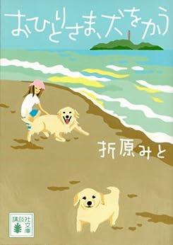 [折原みと]のおひとりさま、犬をかう (講談社文庫)
