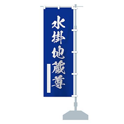 水掛地蔵尊 のぼり旗 サイズ選べます(ハーフ30x90cm 右チチ)