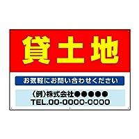 〔屋外用 看板〕 不動産 貸土地 (背景赤) ゴシック 穴あり 名入れ無料 (900×600mmサイズ)