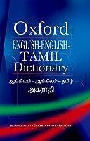 Oxford English-English-Tamil Dictionary