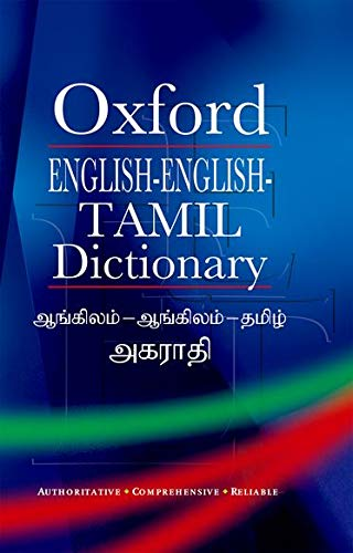 English-English-Tamil Dictionary