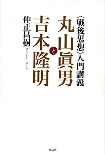 〈戦後思想〉入門講義――丸山眞男と吉本隆明