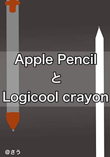 Apple Pencil と Logicool crayon どっちがいいの?
