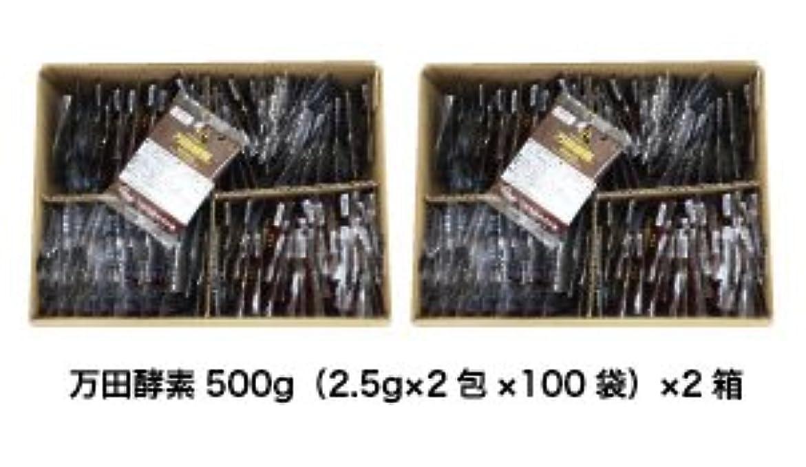 贈り物旅行知覚できる万田酵素500g(2.5g×2包×100袋)×2箱