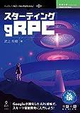 スターティングgRPC (技術の泉シリーズ(NextPublishing))