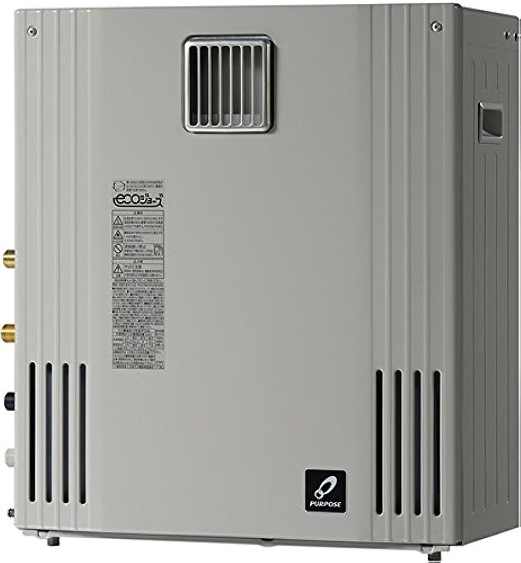 とても多くの磁気ランドマークパーパス ガス給湯器 エコジョーズ 据置型20号 フルオートタイプ プロパンガス(LPG) GX-H2000ZR-1