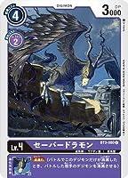 デジモンカードゲーム BT3-080 セーバードラモン C