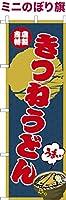 卓上ミニのぼり旗 「きつねうどん」 短納期 既製品 13cm×39cm ミニのぼり
