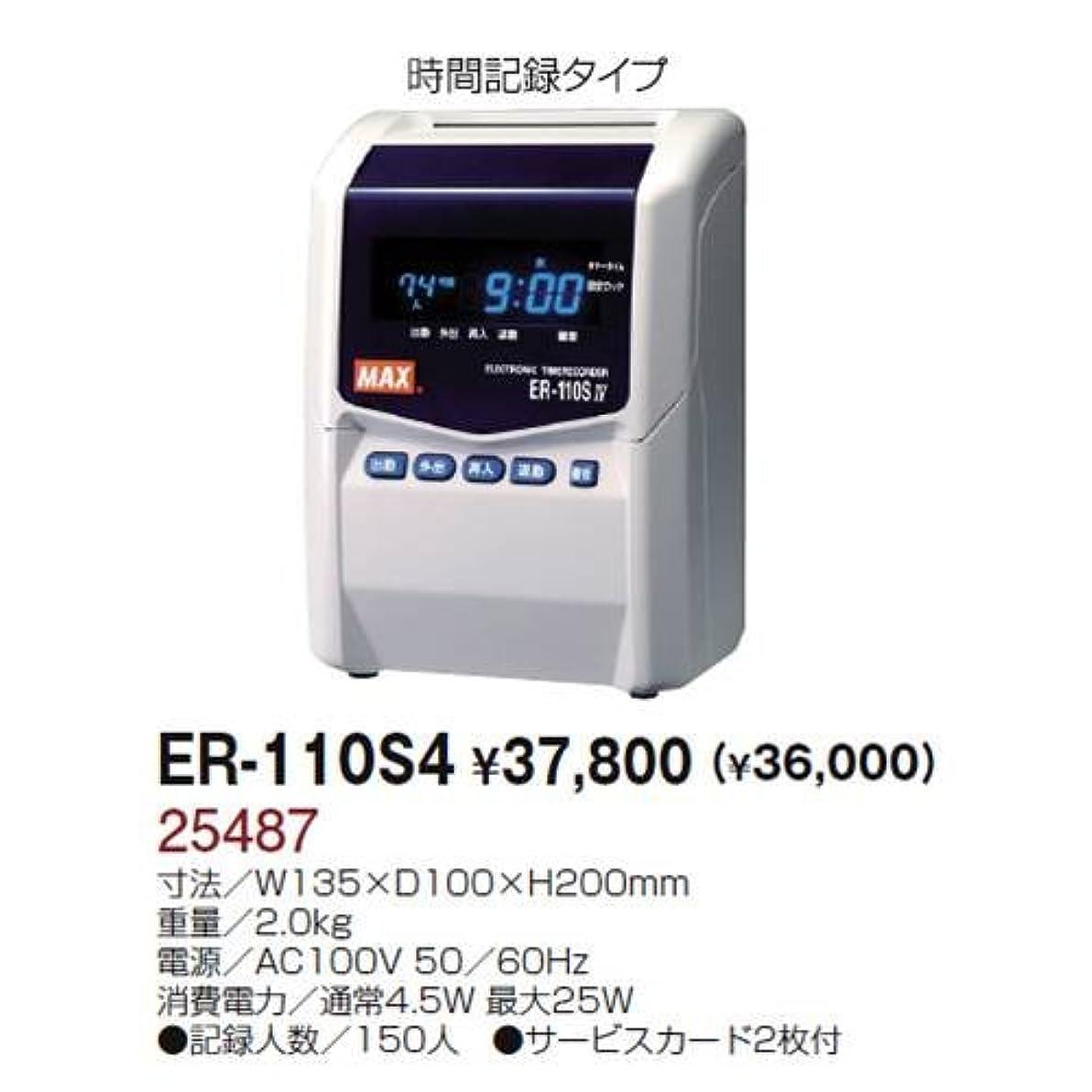 センブランス地平線治世ER-110S4 タイムレコーダー
