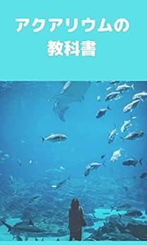 [小寺 清]のアクアリウムの教科書