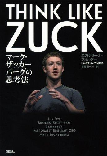 THINK LIKE ZUCK マーク・ザッカーバーグの思考法の詳細を見る