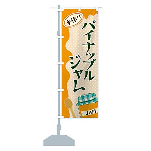 パイナップルジャム のぼり旗 サイズ選べます(コンパクト45x150cm 左チチ)