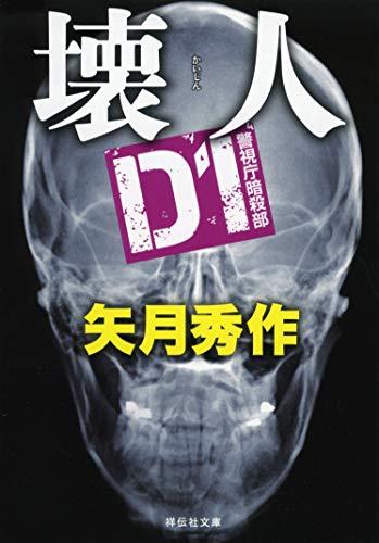 壊人 D1警視庁暗殺部 (祥伝社文庫)