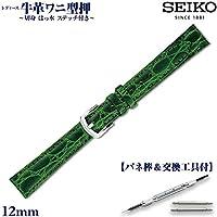 (交換工具&バネ棒付き) 時計ベルト 腕時計ベルト SEIKO セイコー 純正 牛革 レザー ワニ型押 はっ水 ステッチ付 レディース 緑 抗菌防臭 12mm DX40A