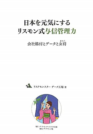 日本を元気にするリスモン式与信管理力―会社格付とデータと女将