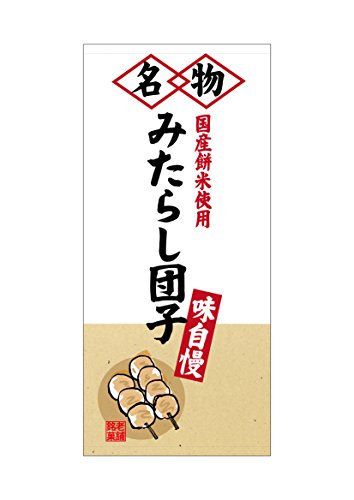 店頭幕 みたらし団子(ポンジ) No.23866 (受注生産)
