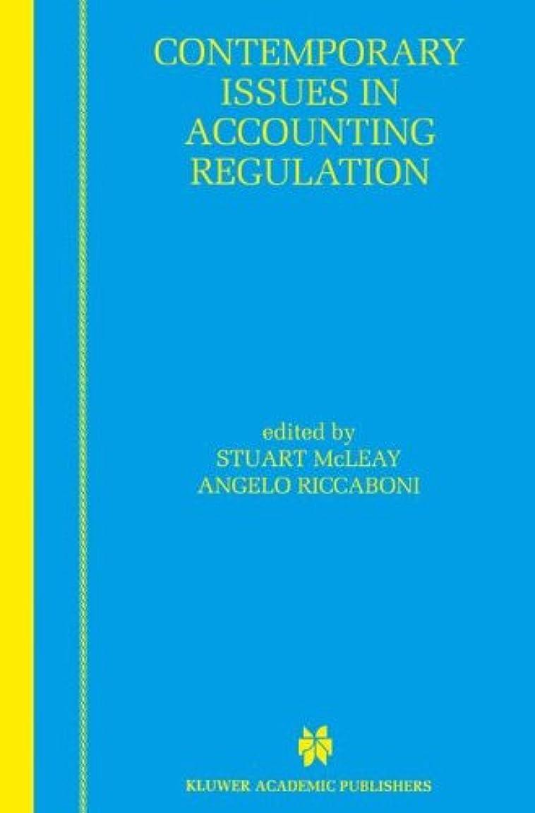 ちらつきイベント港Contemporary Issues in Accounting Regulation