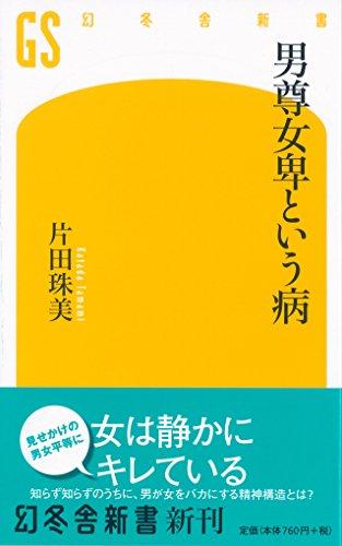 男尊女卑という病 (幻冬舎新書)