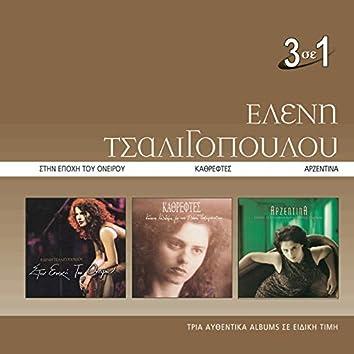 3 Se 1: Stin Epohi Tou Onirou/Kathreftes/Arzentina
